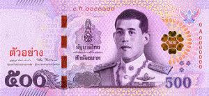 500 Baht Notes (Series 17)